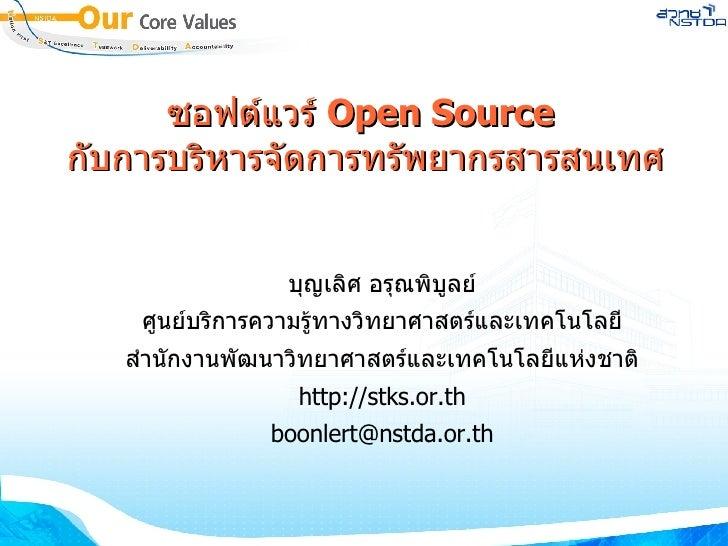 ซอฟต์แวร์  Open Source  กับการบริหารจัดการทรัพยากรสารสนเทศ <ul><ul><li>บุญเลิศ อรุณพิบูลย์ </li></ul></ul><ul><ul><li>ศูนย...