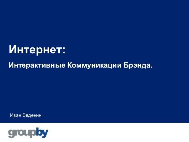 Интернет:Интерактивные Коммуникации Брэнда.Иван Веденин