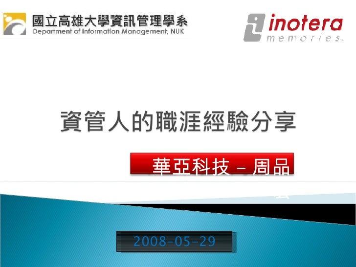 2008-05-29 華亞科技 - 周品宏