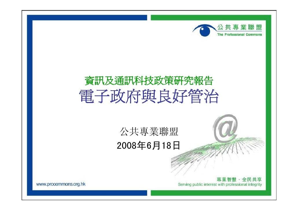 資訊及通訊科技政策研究報告 電子政府與良好管治     公共專業聯盟    2008年6月18日