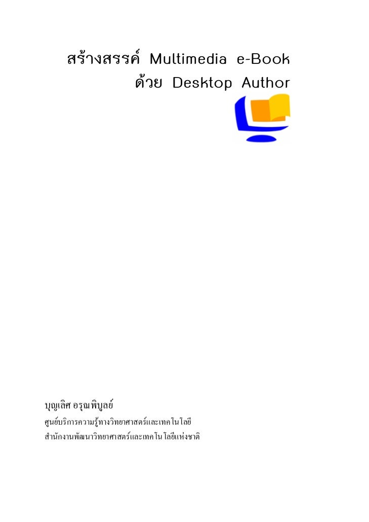 สร้างสรรค์ Multimedia e-Book               ด้วย Desktop Author     บุญเลิศ อรุณพิบูลย ศูนยบริการความรูทางวิทยาศาสตรและ...
