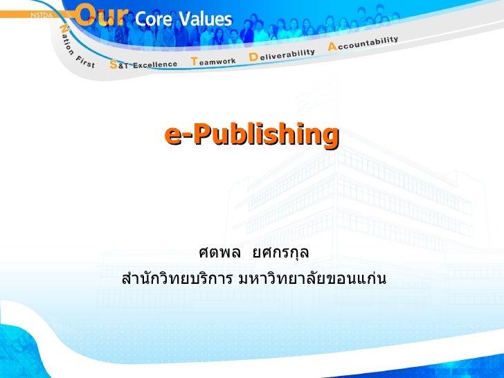 e-Publishing ศตพล  ยศกรกุล สำนักวิทยบริการ มหาวิทยาลัยขอนแก่น