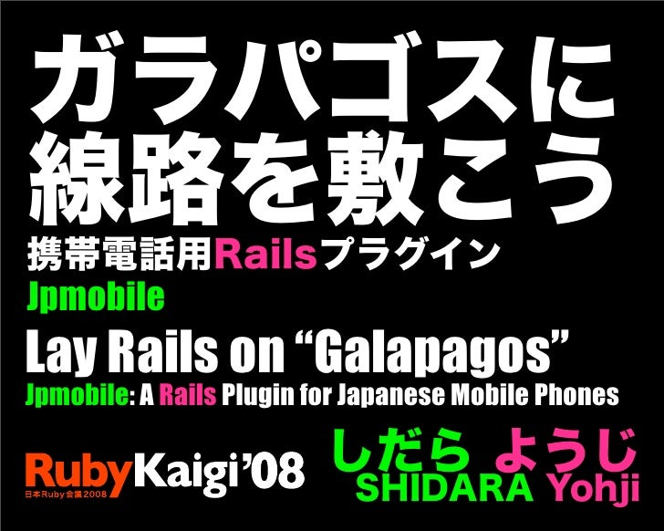 "Jpmobile Lay Rails on ""Galapagos"" Jpmobile: A Rails Plugin for Japanese Mobile Phones"