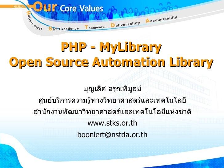 PHP - MyLibrary Open Source Automation Library บุญเลิศ อรุณพิบูลย์ ศูนย์บริการความรู้ทางวิทยาศาสตร์และเทคโนโลยี สำนักงานพั...