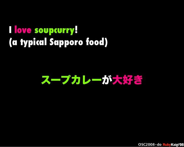 œ { Œ ^ C g Ł œ {Ruby c2008 S f [ ^ œ { Œ ^ C g ¨ œ { Œ ^ C g Ł œ { Œ ^ C g ¨ OSC2008-do スープカレーが大好き I love soupcurry! (a t...