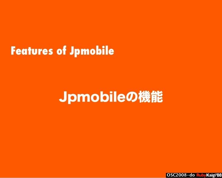 œ { Œ ^ C g Ł œ {Ruby c2008 S f [ ^ œ { Œ ^ C g ¨ œ { Œ ^ C g Ł œ { Œ ^ C g ¨ OSC2008-do Jpmobileの機能 Features of Jpmobile