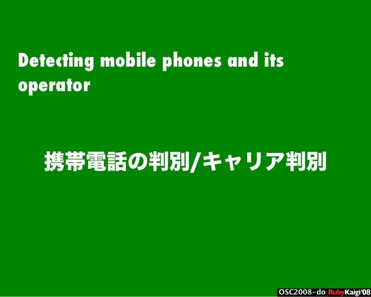 OSC2008-do œ { Œ ^ C g Ł œ {Ruby c2008 S f [ ^ œ { Œ ^ C g ¨ œ { Œ ^ C g Ł œ { Œ ^ C g ¨ 携帯電話の判別/キャリア判別 Detecting mobile p...