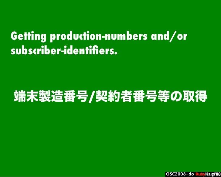 OSC2008-do œ { Œ ^ C g Ł œ {Ruby c2008 S f [ ^ œ { Œ ^ C g ¨ œ { Œ ^ C g Ł œ { Œ ^ C g ¨ 端末製造番号/契約者番号等の取得 Getting producti...