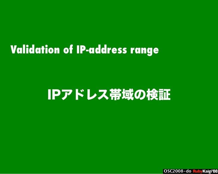 OSC2008-do œ { Œ ^ C g Ł œ {Ruby c2008 S f [ ^ œ { Œ ^ C g ¨ œ { Œ ^ C g Ł œ { Œ ^ C g ¨ IPアドレス帯域の検証 Validation of IP-addr...