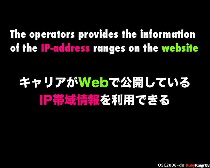 œ { Œ ^ C g Ł œ {Ruby c2008 S f [ ^ œ { Œ ^ C g ¨ œ { Œ ^ C g Ł œ { Œ ^ C g ¨ OSC2008-do キャリアがWebで公開している IP帯域情報を利用できる The ...