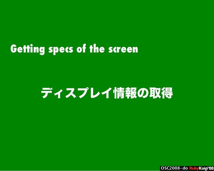OSC2008-do œ { Œ ^ C g Ł œ {Ruby c2008 S f [ ^ œ { Œ ^ C g ¨ œ { Œ ^ C g Ł œ { Œ ^ C g ¨ ディスプレイ情報の取得 Getting specs of the ...