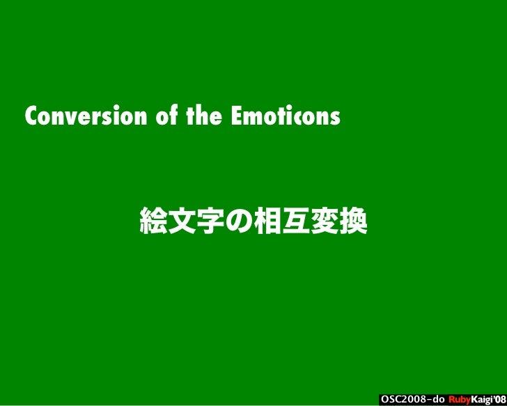 OSC2008-do œ { Œ ^ C g Ł œ {Ruby c2008 S f [ ^ œ { Œ ^ C g ¨ œ { Œ ^ C g Ł œ { Œ ^ C g ¨ 絵文字の相互変換 Conversion of the Emotic...