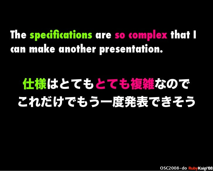 œ { Œ ^ C g Ł œ {Ruby c2008 S f [ ^ œ { Œ ^ C g ¨ œ { Œ ^ C g Ł œ { Œ ^ C g ¨ OSC2008-do 仕様はとてもとても複雑なので これだけでもう一度発表できそう Th...