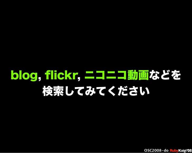 œ { Œ ^ C g Ł œ {Ruby c2008 S f [ ^ œ { Œ ^ C g ¨ œ { Œ ^ C g Ł œ { Œ ^ C g ¨ OSC2008-do blog, flickr, ニコニコ動画などを 検索してみてください