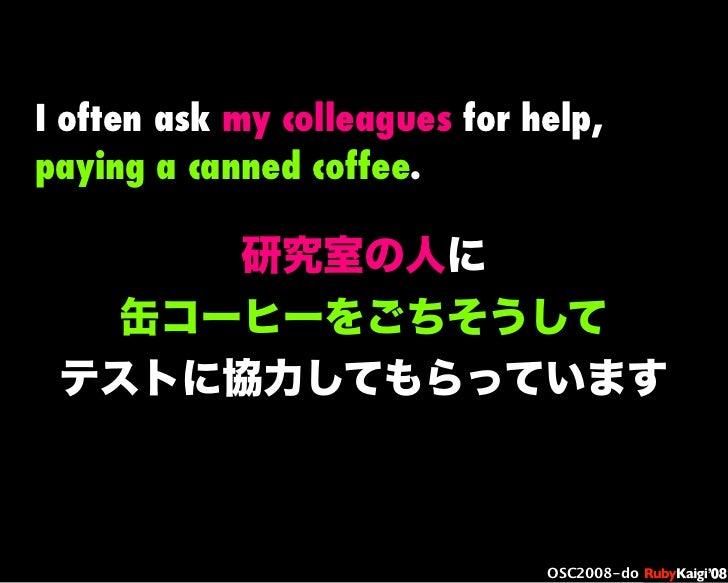 œ { Œ ^ C g Ł œ {Ruby c2008 S f [ ^ œ { Œ ^ C g ¨ œ { Œ ^ C g Ł œ { Œ ^ C g ¨ OSC2008-do 研究室の人に 缶コーヒーをごちそうして テストに協力してもらってい...