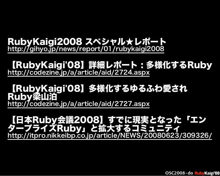 œ { Œ ^ C g Ł œ {Ruby c2008 S f [ ^ œ { Œ ^ C g ¨ œ { Œ ^ C g Ł œ { Œ ^ C g ¨ OSC2008-do RubyKaigi2008 スペシャル★レポート http://g...