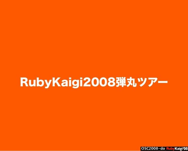 œ { Œ ^ C g Ł œ {Ruby c2008 S f [ ^ œ { Œ ^ C g ¨ œ { Œ ^ C g Ł œ { Œ ^ C g ¨ OSC2008-do RubyKaigi2008弾丸ツアー