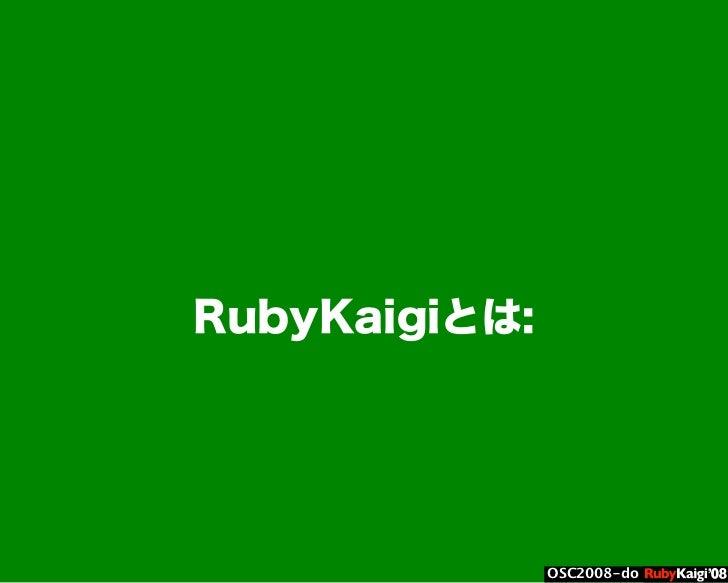 OSC2008-do œ { Œ ^ C g Ł œ {Ruby c2008 S f [ ^ œ { Œ ^ C g ¨ œ { Œ ^ C g Ł œ { Œ ^ C g ¨ RubyKaigiとは: