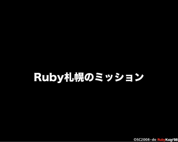 œ { Œ ^ C g Ł œ {Ruby c2008 S f [ ^ œ { Œ ^ C g ¨ œ { Œ ^ C g Ł œ { Œ ^ C g ¨ OSC2008-do Ruby札幌のミッション