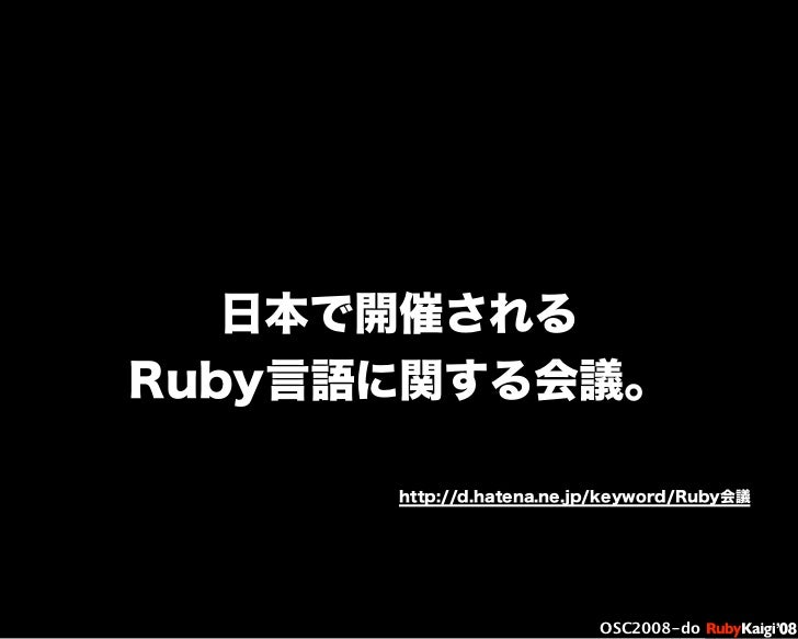 œ { Œ ^ C g Ł œ {Ruby c2008 S f [ ^ œ { Œ ^ C g ¨ œ { Œ ^ C g Ł œ { Œ ^ C g ¨ OSC2008-do 日本で開催される Ruby言語に関する会議。 http://d.h...