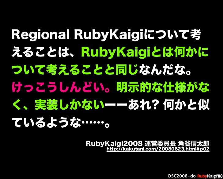 œ { Œ ^ C g Ł œ {Ruby c2008 S f [ ^ œ { Œ ^ C g ¨ œ { Œ ^ C g Ł œ { Œ ^ C g ¨ OSC2008-do Regional RubyKaigiについて考 えることは、Rub...