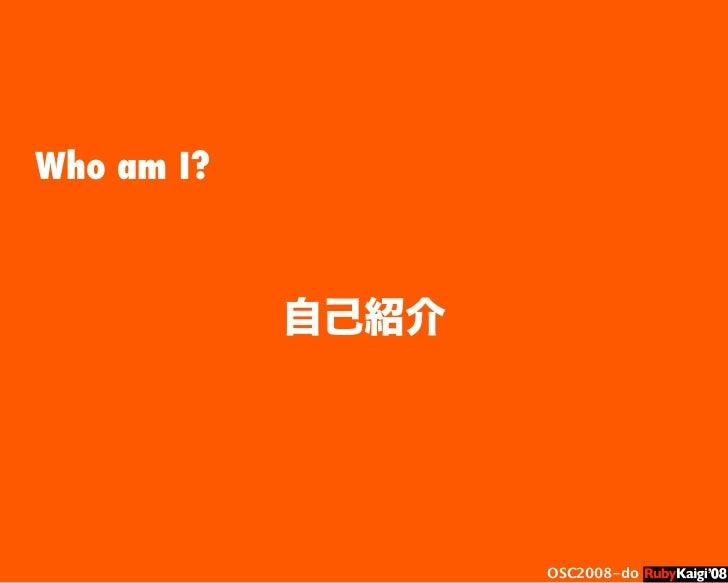 œ { Œ ^ C g Ł œ {Ruby c2008 S f [ ^ œ { Œ ^ C g ¨ œ { Œ ^ C g Ł œ { Œ ^ C g ¨ OSC2008-do 自己紹介 Who am I?