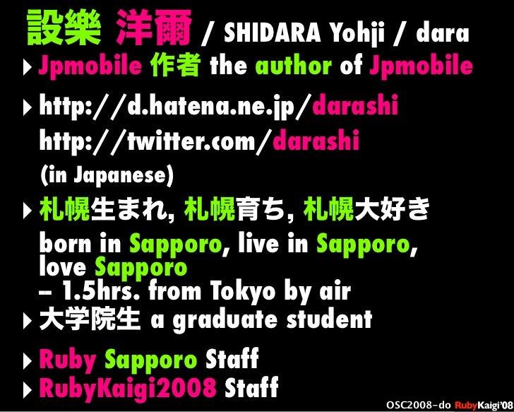 œ { Œ ^ C g Ł œ {Ruby c2008 S f [ ^ œ { Œ ^ C g ¨ œ { Œ ^ C g Ł œ { Œ ^ C g ¨ OSC2008-do 設樂 洋爾 / SHIDARA Yohji / dara ‣Jpm...