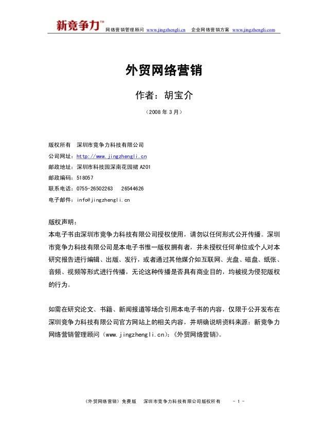 网络营销管理顾问 www.jingzhengli.cn 企业网络营销方案 www.jingzhengli.com 外贸网络营销 作者:胡宝介 (2008 年 3 月) 版权所有 深圳市竞争力科技有限公司 公司网址:http://www.jing...