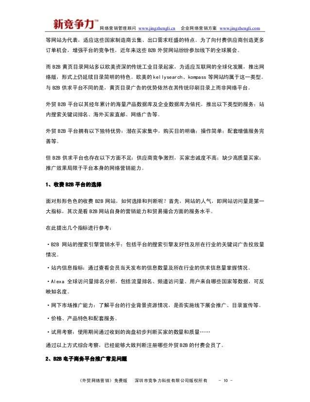 网络营销管理顾问 www.jingzhengli.cn 企业网络营销方案 www.jingzhengli.com 等网站为代表,适应这些国家制造商云集、出口需求旺盛的特点。为了向付费供应商创造更多 订单机会,增强平台的竞争性,近年来这些 B2B...