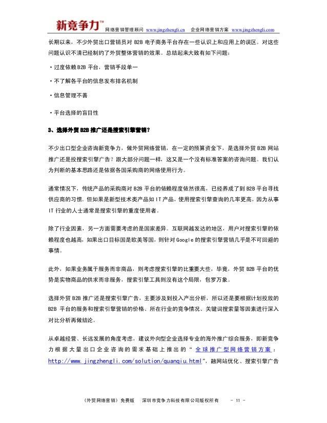 网络营销管理顾问 www.jingzhengli.cn 企业网络营销方案 www.jingzhengli.com 长期以来,不少外贸出口营销员对 B2B 电子商务平台存在一些认识上和应用上的误区。对这些 问题认识不清已经制约了外贸整体营销的效果...