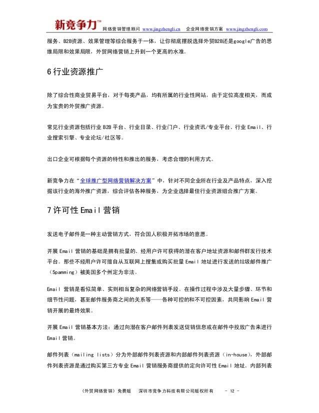 网络营销管理顾问 www.jingzhengli.cn 企业网络营销方案 www.jingzhengli.com 服务、B2B资源、效果管理等综合服务于一体,让你彻底摆脱选择外贸B2B还是google广告的思 维局限和效果局限,外贸网络营销上升...