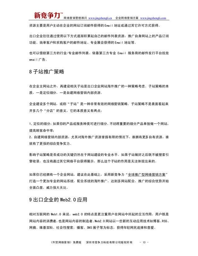 网络营销管理顾问 www.jingzhengli.cn 企业网络营销方案 www.jingzhengli.com 资源主要是用户主动在企业的网站订阅邮件获得的 Email 地址或通过其它许可方式获得。 出口企业往往通过使用以下方式逐渐积累起自己...