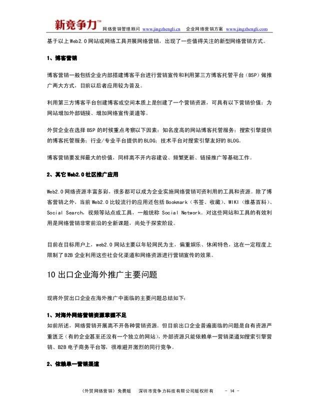 网络营销管理顾问 www.jingzhengli.cn 企业网络营销方案 www.jingzhengli.com 基于以上 Web2.0 网站或网络工具开展网络营销,出现了一些值得关注的新型网络营销方式。 1、博客营销 博客营销一般包括企业内部...