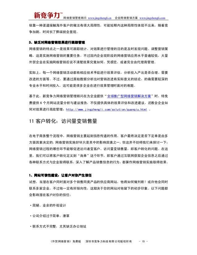 网络营销管理顾问 www.jingzhengli.cn 企业网络营销方案 www.jingzhengli.com 依靠一种渠道接触海外客户的做法有很大局限性,可能短期内这种局限性体现不出来,随着竞 争加剧,时间长了弊端就会显现。 3、缺乏对网络...