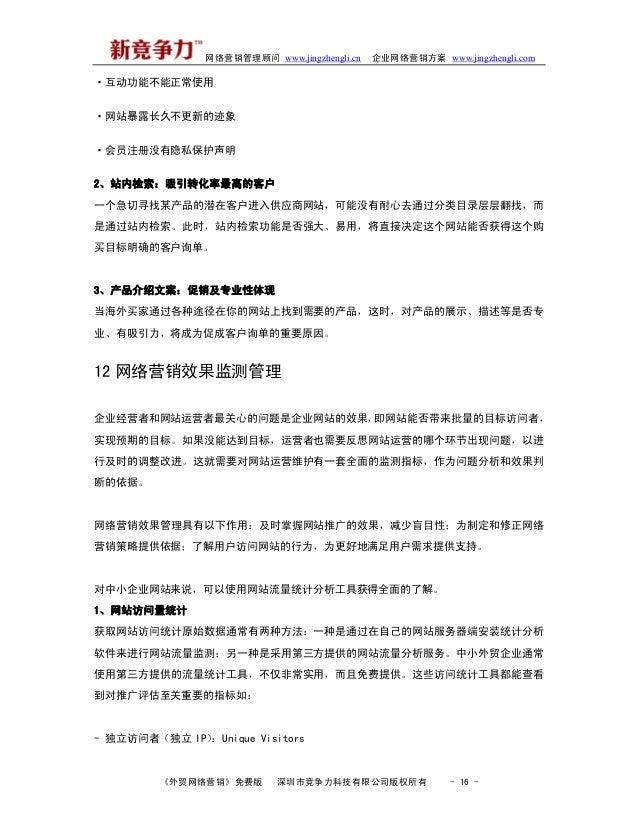 网络营销管理顾问 www.jingzhengli.cn 企业网络营销方案 www.jingzhengli.com ·互动功能不能正常使用 ·网站暴露长久不更新的迹象 ·会员注册没有隐私保护声明 2、站内检索:吸引转化率最高的客户 一个急切寻找某...