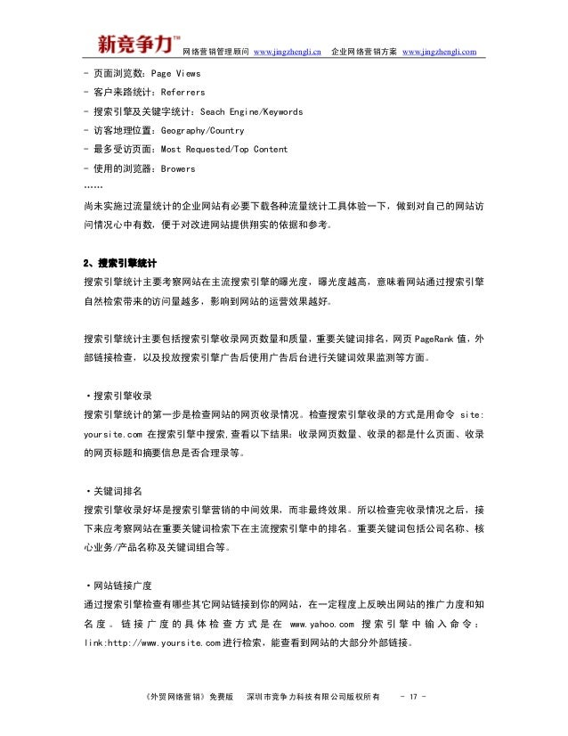 网络营销管理顾问 www.jingzhengli.cn 企业网络营销方案 www.jingzhengli.com - 页面浏览数:Page Views - 客户来路统计:Referrers - 搜索引擎及关键字统计:Seach Engine/K...