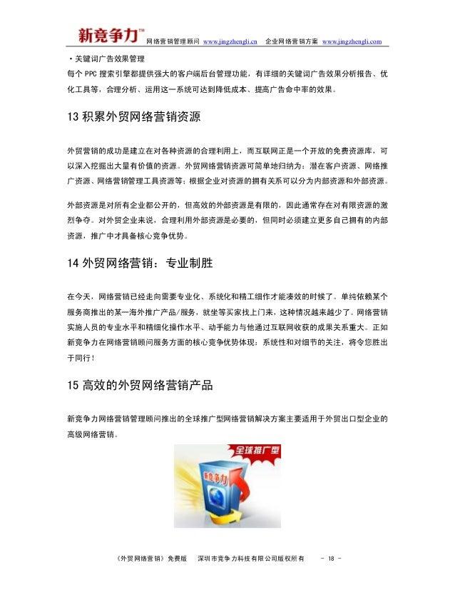 网络营销管理顾问 www.jingzhengli.cn 企业网络营销方案 www.jingzhengli.com ·关键词广告效果管理 每个 PPC 搜索引擎都提供强大的客户端后台管理功能,有详细的关键词广告效果分析报告、优 化工具等,合理分析...
