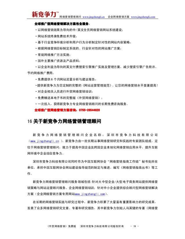 网络营销管理顾问 www.jingzhengli.cn 企业网络营销方案 www.jingzhengli.com 全球推广型网络营销解决方案包含服务: ·以网络营销效果为导向的中/英文全员网络营销网站系统建设; ·网站系统终身免费技术升级; ·...