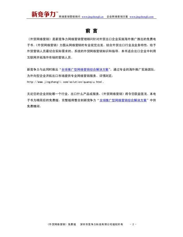 网络营销管理顾问 www.jingzhengli.cn 企业网络营销方案 www.jingzhengli.com 前 言 《外贸网络营销》是新竞争力网络营销管理顾问针对外贸出口企业实施海外推广推出的免费电 子书。《外贸网络营销》力图从网络营销的...