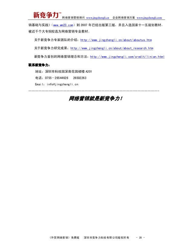 网络营销管理顾问 www.jingzhengli.cn 企业网络营销方案 www.jingzhengli.com 销基础与实践》(www.wm23.com)到 2007 年已经出版第三版,并且入选国家十一五规划教材, 被近千个大专院校选为网络营...
