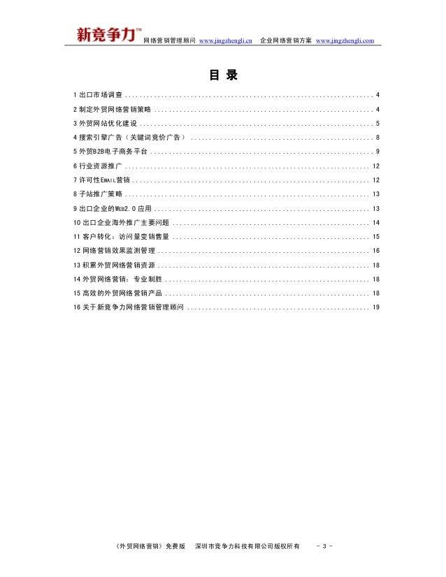 网络营销管理顾问 www.jingzhengli.cn 企业网络营销方案 www.jingzhengli.com 目 录 1 出口市场调查 .......................................................
