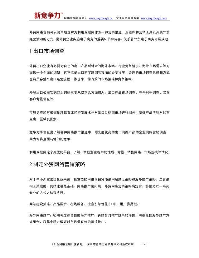 网络营销管理顾问 www.jingzhengli.cn 企业网络营销方案 www.jingzhengli.com 外贸网络营销可以简单地理解为利用互联网作为一种营销渠道、资源库和营销工具以开展外贸 经营活动的方式,是外贸企业实施电子商务的重要环...