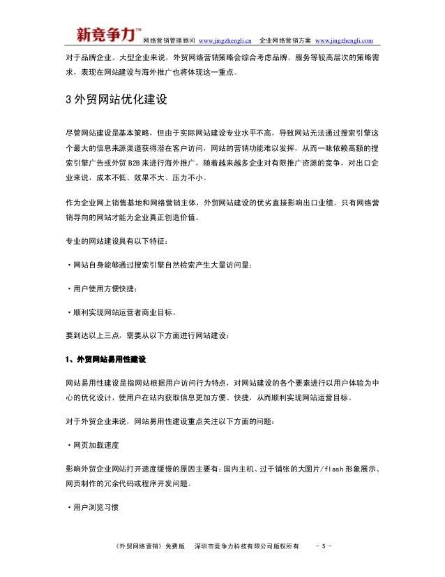 网络营销管理顾问 www.jingzhengli.cn 企业网络营销方案 www.jingzhengli.com 对于品牌企业、大型企业来说,外贸网络营销策略会综合考虑品牌、服务等较高层次的策略需 求,表现在网站建设与海外推广也将体现这一重点。...