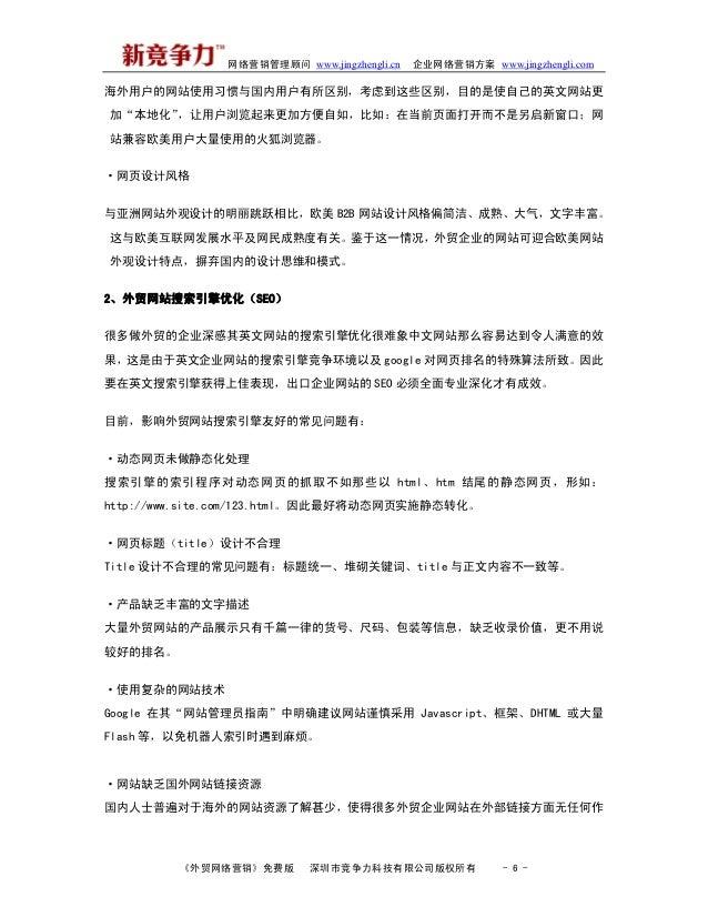 """网络营销管理顾问 www.jingzhengli.cn 企业网络营销方案 www.jingzhengli.com 海外用户的网站使用习惯与国内用户有所区别,考虑到这些区别,目的是使自己的英文网站更 加""""本地化"""",让用户浏览起来更加方便自如,比如..."""