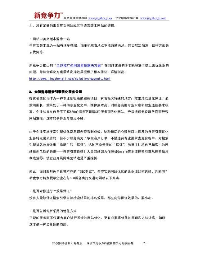 网络营销管理顾问 www.jingzhengli.cn 企业网络营销方案 www.jingzhengli.com 为,没有足够的来自英文网站或其它语言版本网站的链接。 ·网站中英文版本混为一站 中英文版本混为一站有诸多弊端,如主机放置地点不能兼...