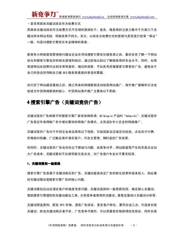 网络营销管理顾问 www.jingzhengli.cn 企业网络营销方案 www.jingzhengli.com ·是否用具体关键词排名作为收费方式 用具体关键词排名作为收费方式不合理的原因在于:首先,服务商的注意力集中于片面几个关 键词而非网...