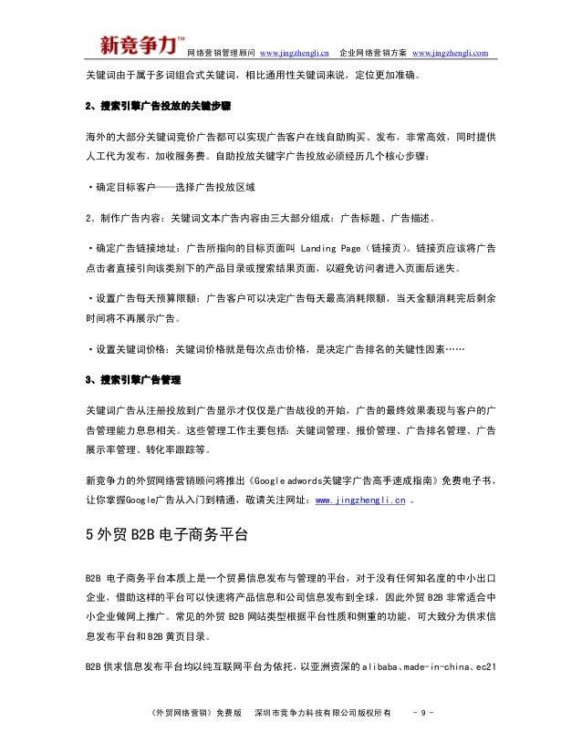网络营销管理顾问 www.jingzhengli.cn 企业网络营销方案 www.jingzhengli.com 关键词由于属于多词组合式关键词,相比通用性关键词来说,定位更加准确。 2、搜索引擎广告投放的关键步骤 海外的大部分关键词竞价广告都...
