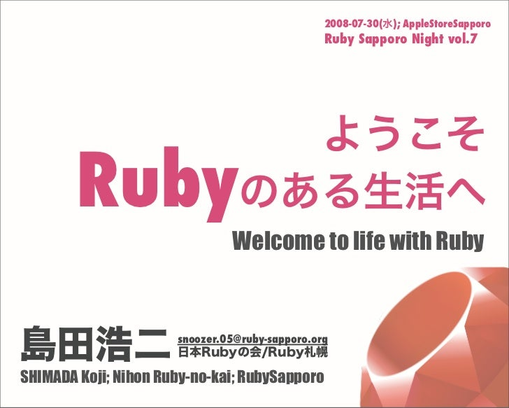 2008-07-30(水); AppleStoreSapporo Ruby Sapporo Night vol.7 Welcome to life with Ruby 島田浩二 SHIMADA Koji; Nihon Ruby-no-kai; ...