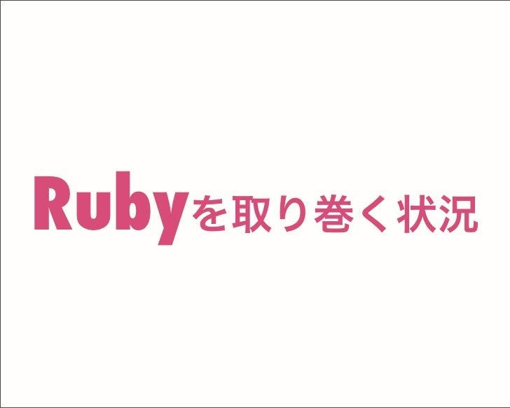 Rubyを取り巻く状況