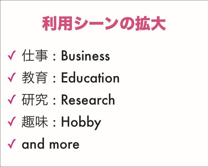 ✓ 仕事 : Business ✓ 教育 : Education ✓ 研究 : Research ✓ 趣味 : Hobby ✓ and more 利用シーンの拡大